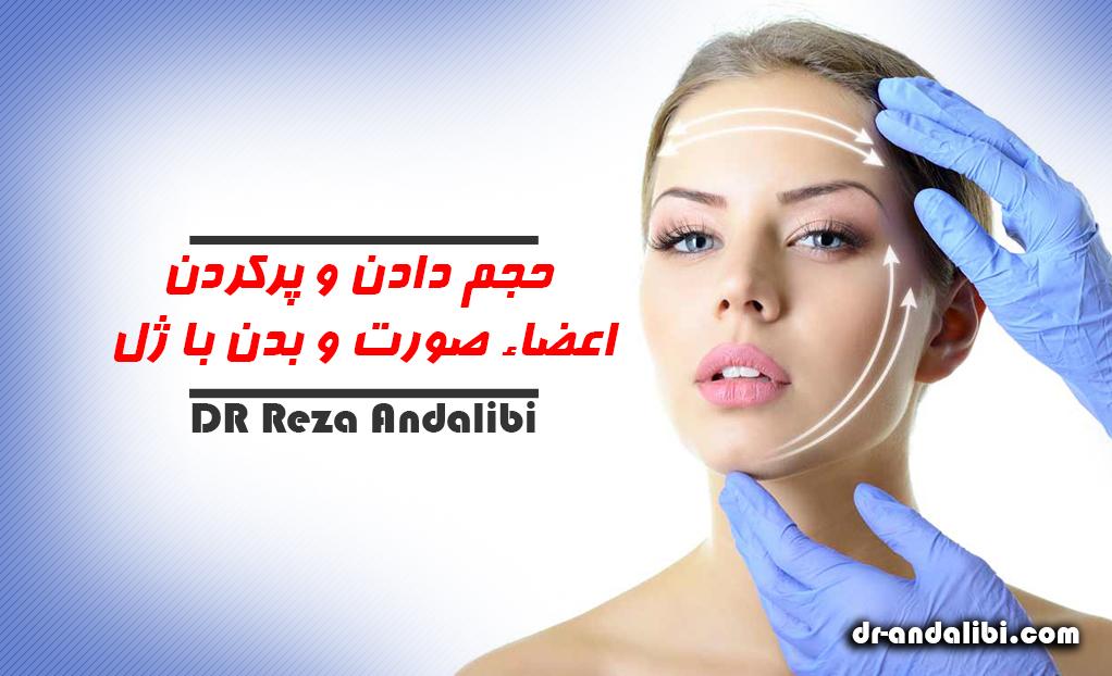 حجم دادن و پرکردن اعضاء صورت و بدن با ژل